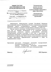 Письмо МОИНМО о расписании ГИА 2018