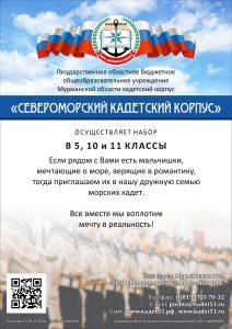 Prilozhenie_1_Listovki_proforientatsionnye_SKK