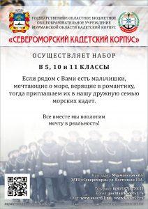 Prilozhenie_2_Listovki_proforientatsionnye_SKK